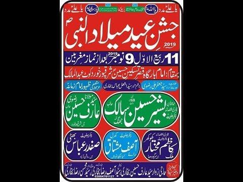 Live Jashan || 11 Rabi Ul Awal 2019 || Kot Abdul Malik Skp