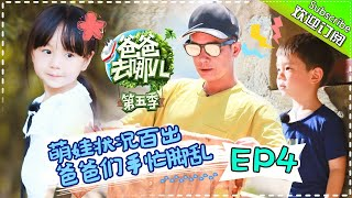 download lagu 【eng Sub】dad Where Are We Going S05 Ep.4 Painful gratis