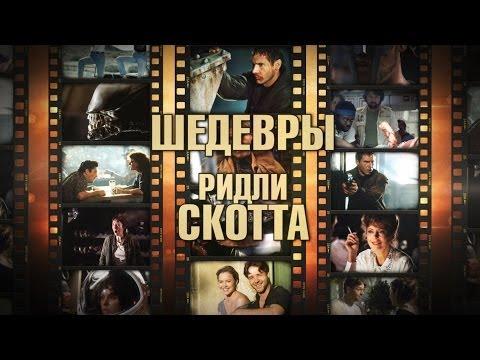 7 шедевров Ридли Скотта (Шедевры великих режиссеров. Выпуск 3)