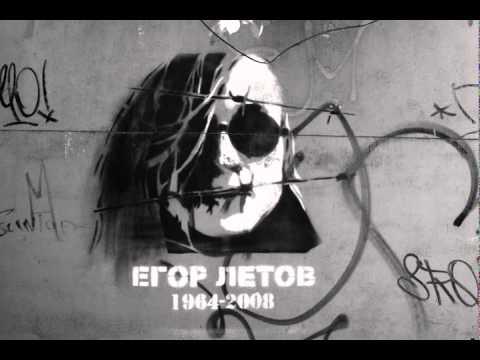 Гражданская Оборона, Егор Летов - Дезертир