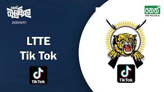 Neth FM Balumgala | LTTE Tik Tok | 2020-06-01