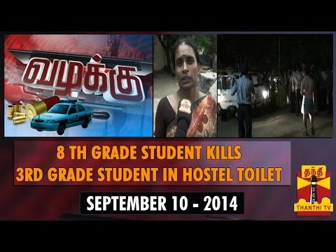 Vazhakku - 8th Grade Student Kills 3rd Grade Student In Hostel Toilet - Thanthi Tv video