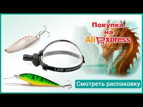 ютуб все для рыбалки с алиэкспресс