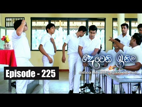 Deweni Inima | Episode 225 15th  December 2017