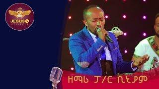 Worship Time With Singer Biniyam - AmlekoTube.com