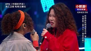 【好声音独家花絮】刘思延:黄玉儿跟我很像 Sing!China2018 官方超清HD