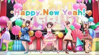 「デレステ」Happy New Yeah! (Game ver.) 佐藤心、渋谷凛、島村卯月、本田未央、三村かな子 SSR