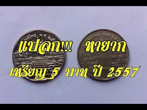 เหรียญ 5 บาท ๒๕๕๗ เหรียญแปลก หายาก