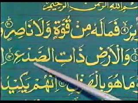 Learn Quran in Urdu 58 of 64