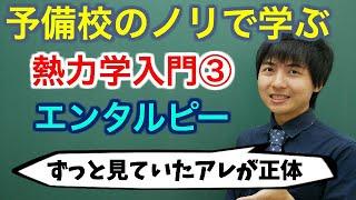 熱力学入門③(エンタルピー)