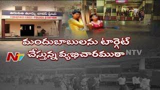 పోలీస్ ల నిర్లక్ష్యంతో తిరుపతి లో పెరిగిపోతున్న క్రైమ్ రేట్ | #Tirupati | NTV