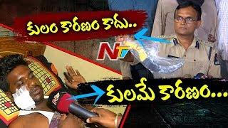 కులాంతర వివాహం చేసుకుంటే చంపేస్తారా ? : సందీప్ | Sandeep about Honor Killing Attempt | NTV Exclusive