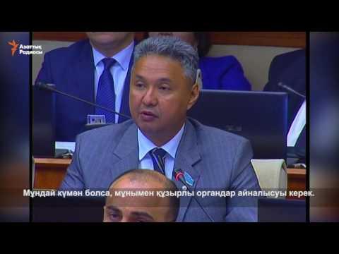 Депутат офшор туралы сұрады