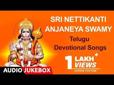 Telugu Devotional Songs | Telugu Bhakti Songs | Sri Nettikanti Anjaneya Swamy video