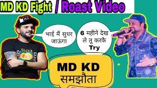 MD KD की छोटी सी बात को लेकर लड़ाई | हुआ समझौता | Roast Video | Nitu Gill Music