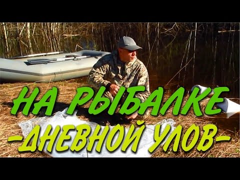 как поставить рыбалка сеть