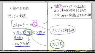 高校物理解説講義:「X線」講義9