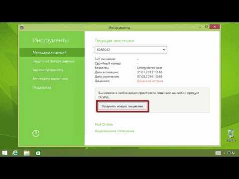 Как получить бесплатный серийный номер Dr.Web для Windows/MacOs/Android(Нем