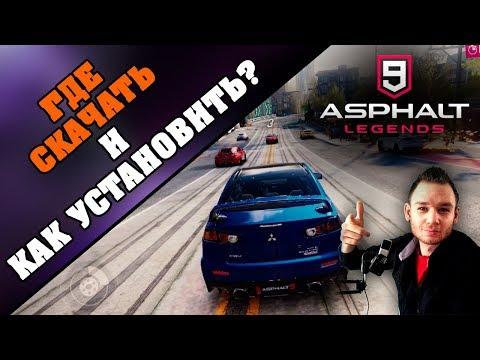 Где скачать и как установить ASPHALT 9 LEGENDS на андроид?