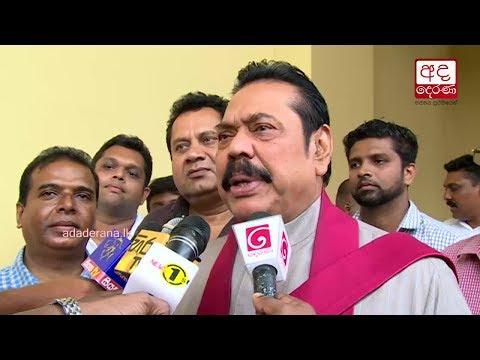 mahinda claims govt |eng