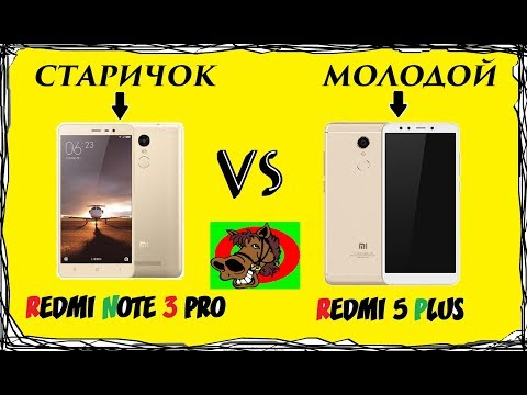Redmi 5 plus vs Redmi note 3 pro: а последнему то уже второй год. Кто тащит?