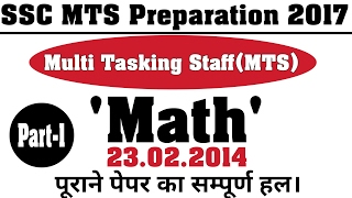 SSC MULTI TASKING STAFF(MTS) Preparation 2017 Previous Year Paper 2014 Math Part-1 पेपर का हल