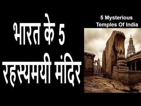 भारत के 5 रहस्यमयी मंदिर | 5 Secret Temples In India | 5 Mysterious Temple Of India