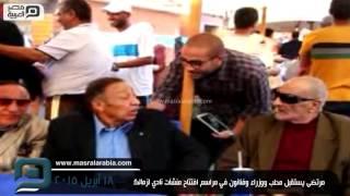 مصر العربية | مرتضى يستقبل محلب ووزراء وفنانون في مراسم افتتاح منشآت نادي لزمالك
