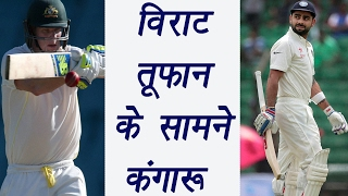 India vs Australia 1st Test Match Preview: Virat Kohli vs Steve Smith at Pune|  वनइंडिया हिंदी