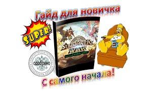 Summoners War ГАЙД для Новичка (с самого нуля): с чего начать и кого/где качать? полезно! 1 выпуск ✔