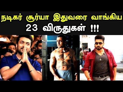 நடிகர் சூர்யா இதுவரை வாங்கிய 23 விருதுகள் | Actor Suriya | Tamil Cinema News | Trendswood Tv