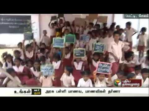 Parents and school children stage dharna in Salem, demanding required number of teachers in school