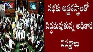 పార్లమెంట్ వర్షాకాల సమావేశాలు | Parliament Monsoon Session To Begin Tomorrow