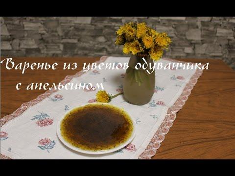 Как приготовить варенье из одуванчиков. Варенье из одуванчиков с апельсином - вкусно и полезно!!!