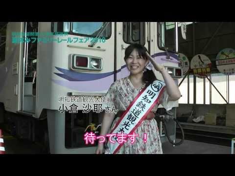 明知鉄道開業25周年感謝祭 ~夏休みファミリーレールフェア2010~