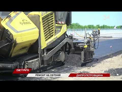 Во сколько бюджету Днепровской области обошлась объездная дорога?