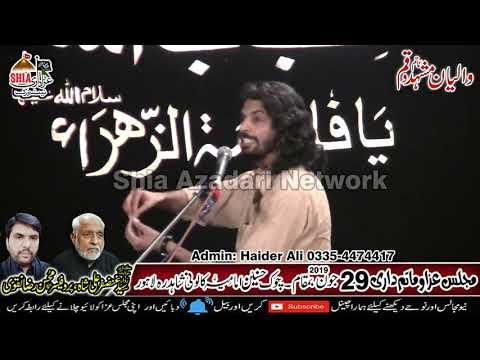 Zakir Kamran Abbas BA || 29 June 2019 || Chowk Hussnain Imamia Colony Shahdara Lahore