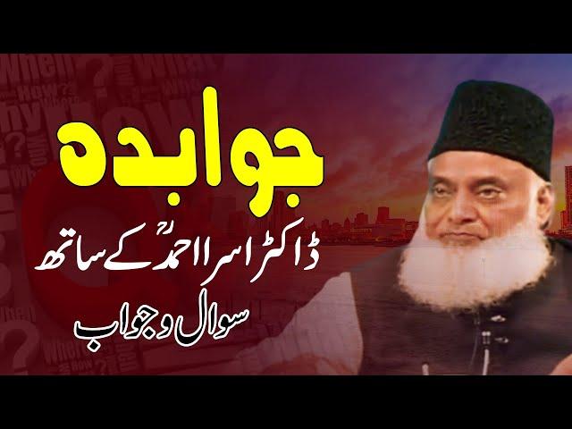 Jawab Deyh ( Dr. Israr Ahmed )