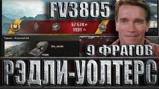 АРТА FV3805 МЕДАЛЬ РЭДЛИ-УОЛТЕРСА. Рудники - лучший бой FV3805 World of Tanks.