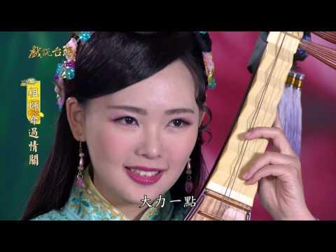 台劇-戲說台灣-祖師爺過情關-EP 06