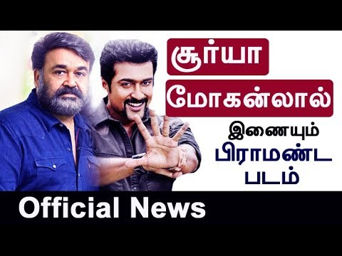 Official: Suriya & Mohanlal to team up! | Surya Next | Ngk Movie Teaser