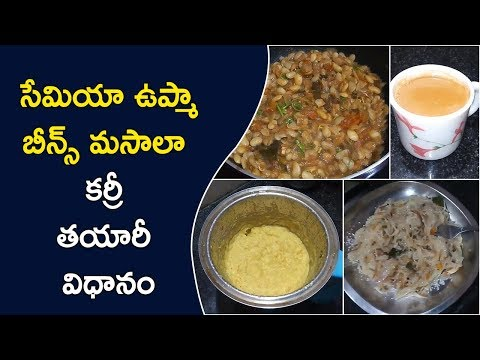 Day In My Life || Daily Routine Vlog || Beans Masala Curry In Telugu || Tripod Details