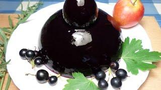 Ягодное ЖЕЛЕ из Черной Смородины! ВИТАМИННЫЙ Десерт!