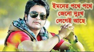 ইমনের পথে পথে জেনো দুঃখ লেগেই আছে | Actor Emon | Bangla News Today