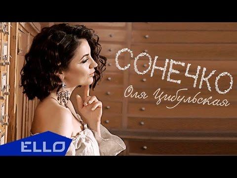 Оля Цибульская - Сонечко