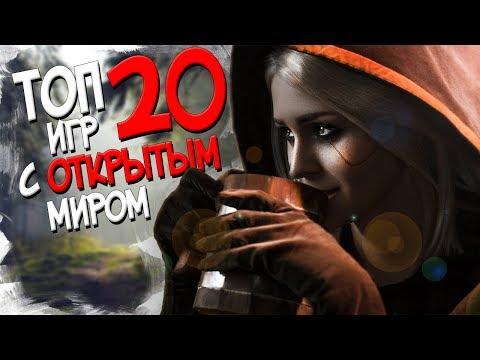 ТОП 20 ИГР С ОТКРЫТЫМ МИРОМ | КОТОРЫЕ НЕЛЬЗЯ ПРОПУСКАТЬ!! (2017-2018 OPEN WORLD)
