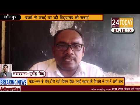 24hrstoday Breaking News:-बच्चों से कराई जा रही विद्यालय की सफाईReport by Pushpendra Singh