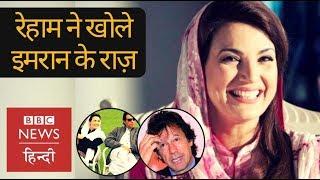 Reham Khan reveals Private Life of Pakistan's PM Imran Khan (BBC Hindi)