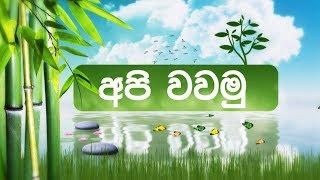 Jeewithayata Idadenna | Api Wawamu | Sirasa TV | 23rd January 2019