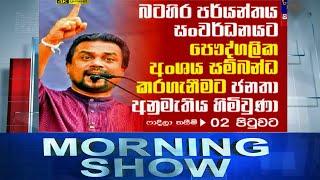 Siyatha Morning Show | 02 .02.2021